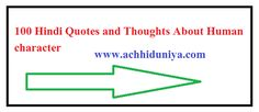 15 Anmol Vachan Image In Hindi For Whatsapp Status (Hindi Quotes) - http://www.achhiduniya.com/15-anmol-vachan-image-in-hindi-for-whatsapp-status-hindi-quotes/