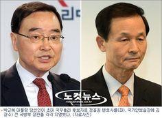 총리 정홍원, 경호실장 박흥렬, 국가안보실장 김장수 지명 - 노컷뉴스