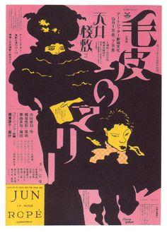 Tadanori Yokoo poster illustration vintage retro poster art graphic design marie in furs (1968)