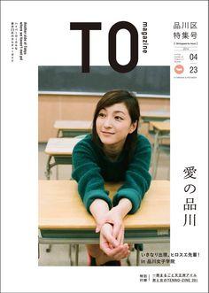 TOmagazine 品川特集号 (双葉社スーパームック): 川田洋平: 本