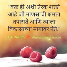 Cute Love Quotes For Him In Marathi : IMG_20160527_132636027.jpg Marathi Quote. Pinterest Quotes