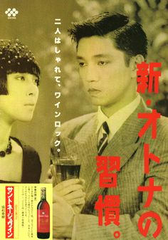 Kiowa advertising - Japan - 1983