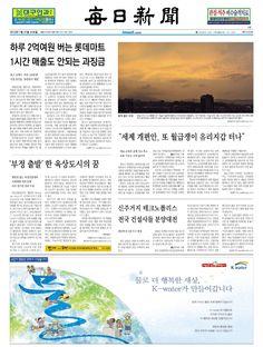 2013년 7월 31일 수요일 매일신문 1면