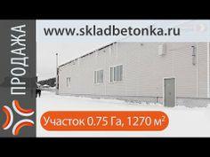 Купить склад в Москве