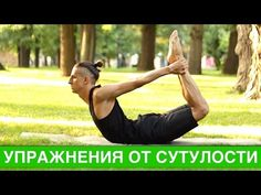 Упражнения от сутулости.  Комплекс для осанки и здоровой спины на 20 минут - YouTube
