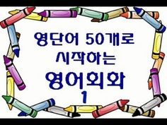 NEW시작영어 기본50동사 - YouTube English Study, Learn English, Overseas Travel, Education English, Helpful Hints, Conversation, Knowledge, Language, Learning