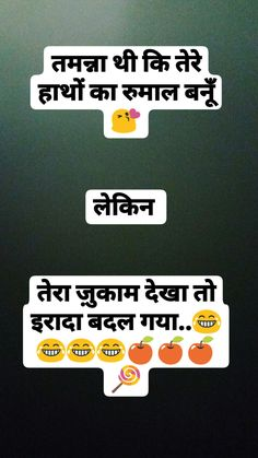 Funny Quotes In Hindi, Desi Quotes, Funny Attitude Quotes, Sarcastic Quotes, Crazy Quotes, Life Quotes, Fun Quotes, Instagram Status, Instagram Story
