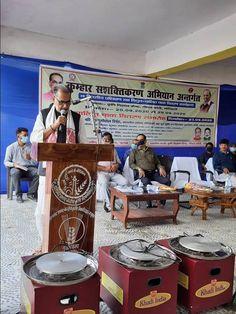 Shri Radha Mohan Singh Distributes Electric Chaak to 150 Kumhar Families in Bihar under KVIC Kumhar Sashaktikaran Yojana - EDUCRATSWEB.COM ON PINTEREST.COM ...  IMAGES, GIF, ANIMATED GIF, WALLPAPER, STICKER FOR WHATSAPP & FACEBOOK
