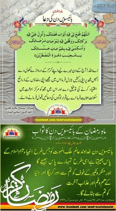 Ramzan Islamic Dua, Islamic Quotes, Ramzan Dua, Ramadan Prayer, Iqbal Poetry, Islamic Information, Learn Quran, Ramadan Mubarak, Islamic Pictures