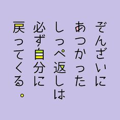 "adoru11: ""towasas: "" 他人でも、自分でも、物でも、仕事でも。 なんにでもあてはまるよ。 "" """