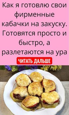 Food Dishes, Main Dishes, Cacti And Succulents, Botany, French Toast, Meat, Breakfast, Recipes, Foods