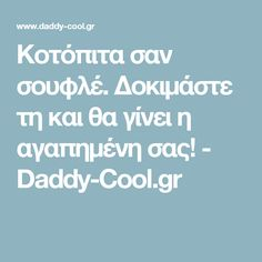Κοτόπιτα σαν σουφλέ. Δοκιμάστε τη και θα γίνει η αγαπημένη σας! - Daddy-Cool.gr