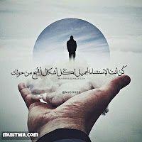 صور عن الانانية 2019 عبارات عن الانانيه وحب الذات Arabic Quotes Motivatinal Quotes Postive Quotes