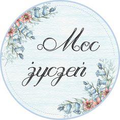 I love digi: Gościnna projektantka stempelków - Judyta Digital Stamps, Quilling, Cardmaking, Decoupage, Decorative Plates, Merry Christmas, Printables, Templates, Aga