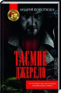 """Таємне джерело, Андрій Кокотюха Детектив українською, написаний українським письменником, та ще і добре? Я вважала, що таких книг в природі не існує, але я помилялась. Я взагалі дуже люблю детективи, мабуть з усіх жанрів їх я перечитала найбільше, але жодного разу не читала українського детективу. Але як завжди, мені з України, як подарунок, привезли дві книжки, одна з них - містичний детектив """"Таємне джерело"""" Андрія Кокотюхи."""