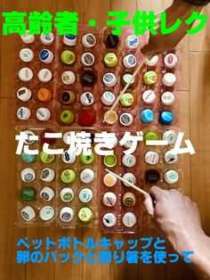 Indoor Activities, Activities For Kids, Game Props, Japanese Games, Teaching English, Advent Calendar, Diy And Crafts, Play, Holiday Decor