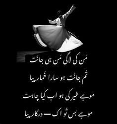 The Effective Pictures We Offer You About Poetry A quality picture can tell you many things. You can find the most beautiful pictures that can be presented to you about Poetry journal in this account. Sufi Quotes, Poetry Quotes In Urdu, Best Urdu Poetry Images, Urdu Poetry Romantic, Love Poetry Urdu, Urdu Quotes, Qoutes, Top Quotes, Soul Poetry