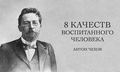 Антон Чехов: 8качеств воспитанного человека