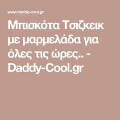 Μπισκότα Τσιζκεικ με μαρμελάδα για όλες τις ώρες.. - Daddy-Cool.gr