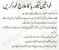 Islamic And Qurani Wazaif, Health And Beauty Tips, Masnoon Dua And Gharelu Totkay In Urdu Good Health Tips, Natural Health Tips, Health Advice, Healthy Tips, Health Care, Beauty Tips For Skin, Health And Beauty Tips, Skin Care Tips, Beauty Hacks