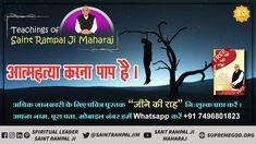 Sant Rampal Ji Maharaj told us commit suicide is not good because we don't get human body easily . Kabir Quotes, Gita Quotes, Allah God, Friday Motivation, Spiritual Teachers, Teachers' Day, Faith In God, Spiritual Quotes, Savior