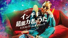 日清焼そばU.F.O. 「インチキ超能力者のうた 篇」 180秒 / エクストリーム☆マリック