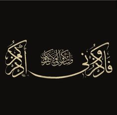 O halde beni (ibadet ve itaatle) hatırlayın ki ben de sizi (sevap ve mağfiretle) anayım; bana şükredin (ibadetsizlik ve itaatsizlikle) bana nankörlük yapmayın. Stencil Patterns, Stencil Art, Stencils, Arabic Font, Photoshop Images, Arabic Calligraphy Art, Scroll Saw Patterns, Viera, Logo Design