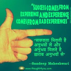 Top 10 Inspirational Sandeep Maheshwari Quotes in Hindi and English: English Phrases, English Quotes, Best Quotes, Love Quotes, Awesome Quotes, Quotes Quotes, Positive Quotes, Motivational Quotes, Inspirational Quotes