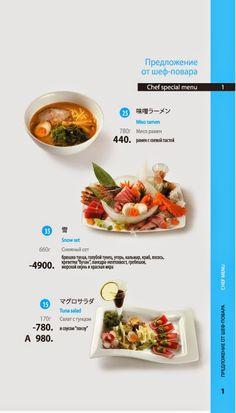 Chef special menu / Специальное предложение от шеф-повара