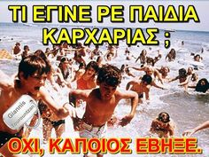 Greek Quotes, Beach Photography, Best Memes, Laugh Out Loud, Picture Video, Laughter, Funny Jokes, Lol, Movie Posters