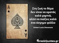 In life the issue is not keeping good cards, but playing a poor hand well. My Life Quotes, Old Quotes, Lyric Quotes, Wisdom Quotes, Favorite Quotes, Best Quotes, Funny Greek Quotes, Greek Words, More Than Words