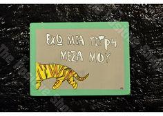 Έχω μια τίγρη μέσα μου Culture Quotes, Wooden Signs With Sayings, Greek Culture, Animal Paintings, Hand Painted, Books, Nature, Decor, Art