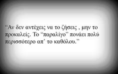 Κατάλαβες Favorite Quotes, Best Quotes, Love Quotes, Inspirational Quotes, Wisdom Quotes, Words Quotes, Sayings, Fighter Quotes, Break Up Quotes