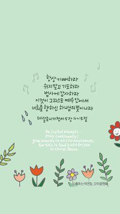 Jesus Wallpaper, Bible Verse Wallpaper, Bible Words, Bible Verses Quotes, Spiritual Quotes, Positive Quotes, Snoopy Happy Dance, Korean Text, Korean Letters