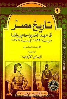 تاريخ مصر في عهد الخديوي إسماعيل باشا من 1863 إلى 1879م (ط مدبولي) تحميل وقراءة أونلاين pdf