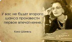 Лучшие цитаты Коко Шанель