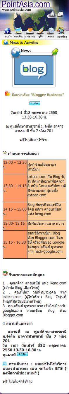 """วิทยากร """"Blogger Business"""" News Blog, Profile, Ads, Business, User Profile, Store, Business Illustration"""