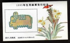 ANIMAL PIG YEAR'S p06 birdf s/s MNH CHINA non postal - 1995