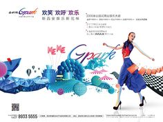 Xi'an Gpark Advertising promotion on Behance