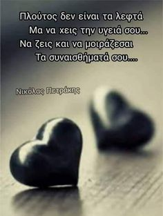 Picture Quotes, Love Quotes, Greek Quotes, Forever Love, Motivational Quotes, Sayings, Pictures, Inspirational, Wallpapers