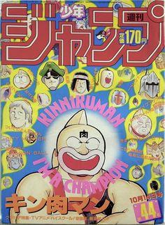 WEEKLY JUMP 1985/10/14 / VINTAGE MANGA / DRAGON BALL / KINNIKU MAN / GINGA