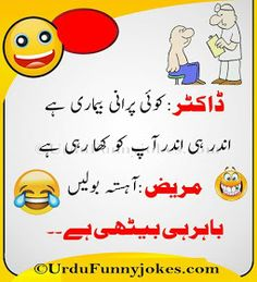 Cute Jokes, Funny Jokes For Kids, Very Funny Jokes, Funniest Jokes, Funny Memes, Funny Cartoons, Funny Facts, Stupid Funny, Funny Quotes In Urdu