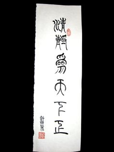 Pure Stillness sets everything Right. Chinese Calligraphy, Chinese Medicine, Pure Products