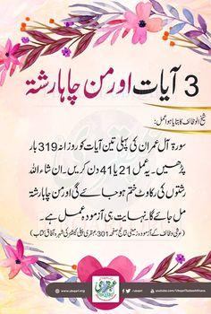 Urdu Quotes Islamic, Islamic Phrases, Islamic Teachings, Islamic Messages, Islamic Dua, Islamic Inspirational Quotes, Duaa Islam, Islam Hadith, Allah Islam