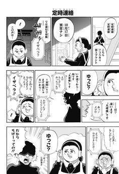 <毎週木曜更新!>「約ネバ」は真面目なサスペンス作品で、スピンオフコメディなんてやるはずがない。そう、思っていた——「約ネバ」アニメ放送記念特別連載!!笑撃のスピンオフ、開幕!! 1〜3話&最新2話分を公開中。 Manga, Neverland, Comics, Drawings, Manga Comics, Finding Neverland, Comic Book, Cartoons, Comic Books
