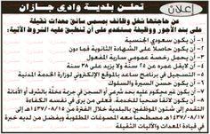 وظائف خاليه السعوديه: وظيفة صحيفة عكاظ 18/5/2016