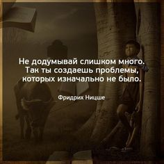 Оксана Гачева - Google+ Author Quotes, Wise Quotes, Words Quotes, Motivational Quotes, Sayings, Funny Phrases, Smart People, Some Words, Quotations
