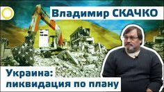 Владимир Скачко. Украина: ликвидация по плану. 06.03.2015 [Рассвет.ТВ]