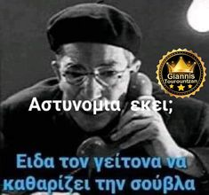 Funny Greek Quotes, Memes, Google, Movie Posters, Film Poster, Popcorn Posters, Billboard, Meme, Film Posters