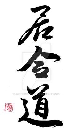 Water Gyousho Style - Mizu by KisaragiChiyo on DeviantArt Calligraphy Handwriting, Caligraphy, Japanese Calligraphy, Aikido, Lettering, Art Drawings, Deviantart, Sayings, Style